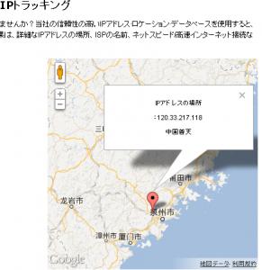 IP中国電信福建118