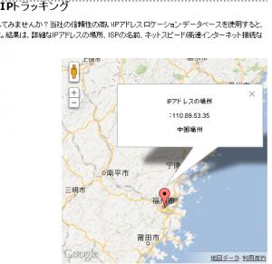 IP中国電信福建35
