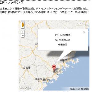 IP中国電信福建