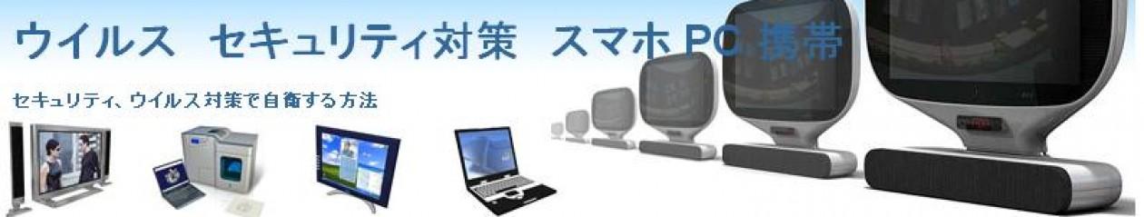 ウイルス セキュリティ対策 スマホ PC 携帯