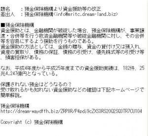 sagi-yokin20140511