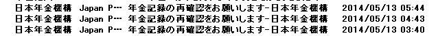 クリック誘導メール 日本年金機構