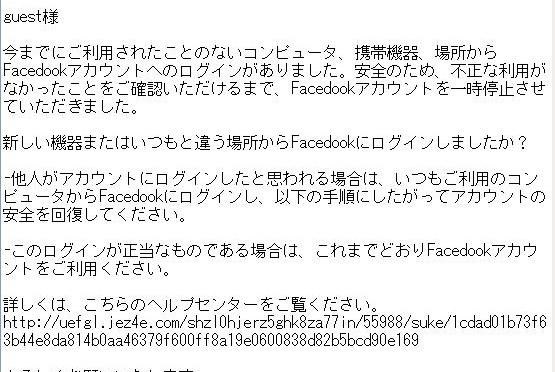 Facebookを利用している方、「いつもと違う場所からFacedookにログインしましたか?」