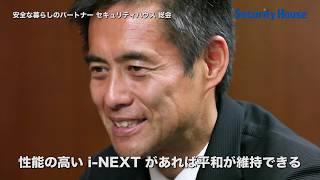 【セキュリティハウス】川口能活さんがセキュリティハウス総会にやってきた!