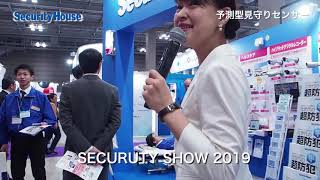 【防犯】【セキュリティハウス】SECURITYSHOW 2019 プレゼンテーション