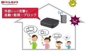 トレンドマイクロ ウイルスバスターforHomeNetwork【セキュリティ対策】
