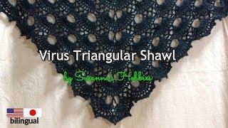 かぎ針編みウイルス三角ショール Virus Triangular Shawl Crochet Tutorial Xaile triangular de vírus de crochê スザンナのホビー