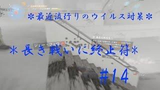 【ディビジョン実況】✽最近流行りのウイルス対策✽長き戦いに終止符 #14