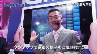 【防犯】【セキュリティハウス】JapanShop2019 災害対策プレゼンテーション