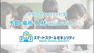 クラウドセキュリティサービス『スマートスクールセキュリティ』