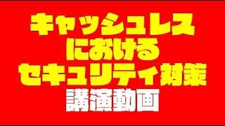 【講演動画】キャッシュレスにおけるセキュリティ対策