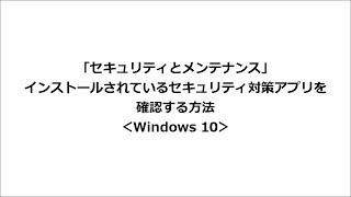 「セキュリティとメンテナンス」インストールされているセキュリティ対策アプリを確認する方法<Windows 10>