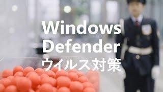 Windows Defender ウイルス対策で守る企業のセキュリティ | 日本マイクロソフト