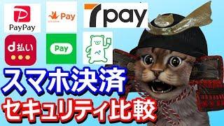 スマホ決済セキュリティ対策まとめ!自分が使っている決済方法は大丈夫か?PayPay LINEPay d払い OrigamiPay ファミペイ 7Payセブンペイ