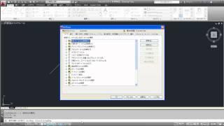 SP1.1 で追加されたマルウェア対策の機能(AutoCAD 2013)