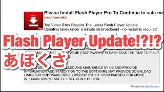 Flash Player Updateを名乗るPCウイルスサイトに注意せよ!トロイの木馬感染の危険性あり。 #ウイルスサイト #トロイの木馬 #update