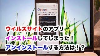Androidウイルスサイトのアプリをアンインストールする方法!インストールしてしまった場合の対策を紹介!試した機種はXPERIA10