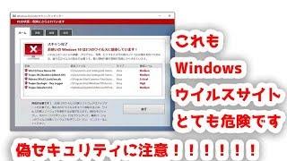 新型Windows10ウイルスサイト発見!偽セキュリティに注意!