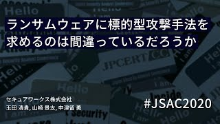 [JSAC2020]ランサムウェアに標的型攻撃手法を求めるのは間違っているだろうか