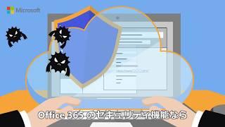 Office 365 の未知のマルウェア対策のご紹介(15秒)