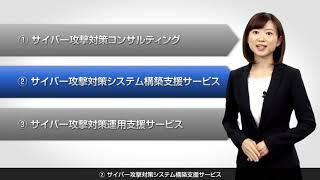 「サイバー攻撃対策ソリューション」のご紹介【日立ソリューションズ】