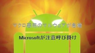 Microsoftが注意呼び掛け。マクロ機能を悪用したマルウェア感染危機