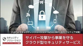 FUJITSU セキュリティソリューション AZSECURITY BSTS マルウェア対策