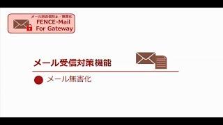【メールセキュリティ】3. 標的型攻撃対策 !メール無害化とは