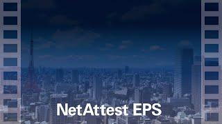 無線LAN・リモートアクセス~今、企業に求められるセキュリティ対策~