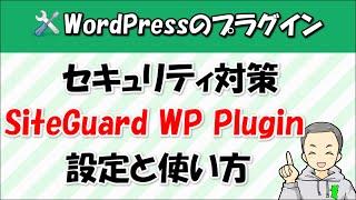 【セキュリティ対策プラグイン】SiteGuard WP Pluginの設定と使い方