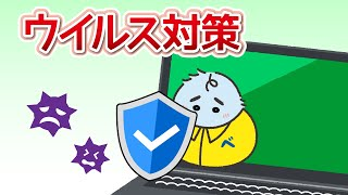 セキュリティについて【ウイルス対策】