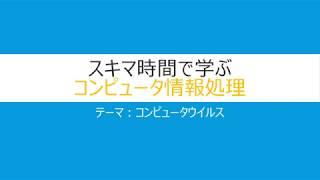 コンピュータウイルス【基本情報技術者試験・応用情報技術者試験】