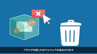 ジャパンシステム 標的型攻撃対策 インターネット分離 仮想ブラウザ