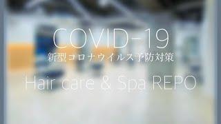 COVID-19 新型コロナウイルス対策 hair care & spa REPO 大阪緑橋店