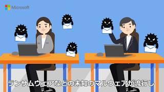Office 365 の未知のマルウェア対策のご紹介(60秒)