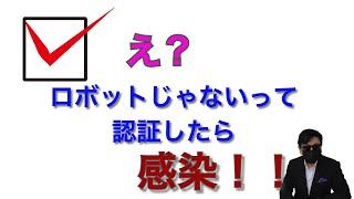 CAPTCHA認証でマルウェア感染??