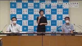 新型コロナウイルス感染症に関する記者レク(8月11日 23時30分~)
