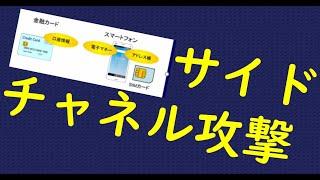 【情報処理安全確保支援士】サイドチャネル攻撃 /情報セキュリティマネジメント