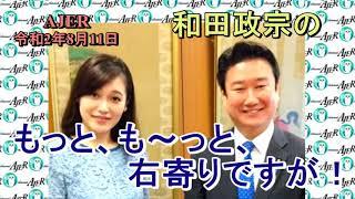 『和田政宗のもっとも~と右寄りですが「新コロナウイルス感染者急増の本音(前半)』和田政宗&Saya AJER2020.8.11(5)
