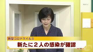 【8/12】新型コロナウイルス 新たに2人の感染が確認