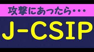 【情報セキュリティマネジメント試験】J-CSIP サイバー攻撃対策 /情報処理安全確保支援士