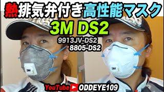熱中症対策高性能マスク 熱排気弁付き3M DS2マスク紹介
