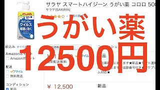 うがい栗12500円 Amazon  吉村知事がコロナウイルス対策としてうがい薬を推奨 A Bottle of Mouthwash Costs More Than $100 on Amazon JP