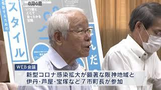 新型コロナ対策強化を話し合う 兵庫県が7市町とWEB会議