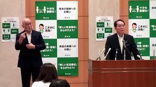 新型コロナウイルス関連記者会見(8月5日(水曜日)午後3時~)《香川県》