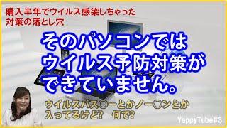 パソコンを購入する人必見! オフィスからウイルス対策、Windowsの歴史まで。#3