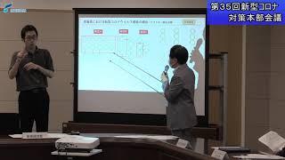 佐賀県 第35回新型コロナウイルス対策本部会議