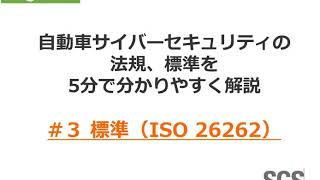 【Beginner】5分で分かる!自動車サイバーセキュリティの法規と標準 #3~ISO26262~