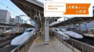 JR東海からのお知らせ -東海道新幹線の新型コロナウイルス対策-