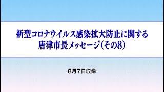 新型コロナウイルス感染拡大防止に関する唐津市長メッセージ(その8)(令和2年8月8日:動画)